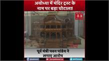 राम मंदिर मंदिर ट्रस्ट के नाम पर घोटाला!
