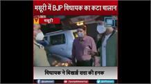 Video Viral: बिना मास्क के चालान कटा तो भड़के BJP विधायक, पुलिसकर्मी के सामने पैसे फेंक कर झाड़ा रौब