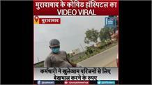 Moradabad के इस कोविड हॉस्पिटल में मरीज की देखभाल के लिए कर्मचारी लेते हैं रुपए, VIDEO VIRAL