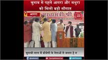 UP चुनाव से पहले आगरा और मथुरा को मिली बड़ी सौगात, केशव ने किया 483 करोड़ की योजनाओं का शिलान्यास