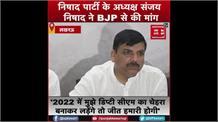 Sanjay Nishad ने BJP के सामने फिर रखी शर्त, 'पंजाब केसरी' से बोले- फायदा चाहिए तो मांग पूरी करें
