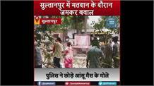 सुल्तानपुर में मतदान के दौरान जमकर बवाल: आमने-सामने आए पुलिस और ग्रामीण, पुलिस ने छोड़े आंसू गैस के गोले