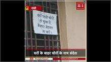 घर मालिक ने दरवाजे पर चिपकाए पोस्टर- 'यहां चोरी हो चुकी है, बेकार में मेहनत न करें'
