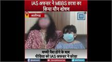IAS अफसर ने शादी का झांसा देकर MBBS छात्रा से किया यौन शोषण, पीड़िता ने लगाई इच्छामृत्यु की गुहार