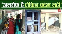 यहां के सरकारी स्कूलों की खस्ता हालत, डर के साय में छात्र पढ़ाई करने को मजबूर !