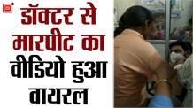 मरीज के साथ अस्पताल आई युवती ने चिकित्सक को जड़े थप्पड़ ! Video Viral