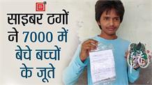17000 वाला फोन बताकर युवक को 7000 में बेच दिए बच्चों के जूते, वीडियो वायरल