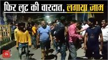 बेखौफ बदमाशों का आतंक: 3 दिन में 3 लूट की वारदातों को दिया अंजाम, लोगों में दहशत !