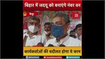उपेंद्र कुशवाहा ने कहा बिहार में जदयू को बनाएंगे नंबर वन