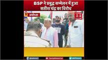 Ayodhya: ब्राह्मण महारथियों पर दांव लगाने की तैयारी कर रही थी BSP, तभी कुछ लोगों ने कर दिया विरोध