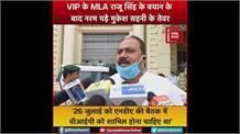 VIP के MLA राजू सिंह के बयान के बाद नरम पड़े मुकेश सहनी के तेवर, बोले-'एनडीए में थोड़ा इश्यू है, लेकिन उसे जल्द ही कर लेंगे ठीक'