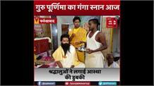 Guru_Purnima:  गुरु पूर्णिमा का गंगा स्नान आज ,  श्रद्धालुओं ने लगाई आस्था की डुबकी