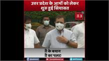 आम पर सियासत: Rahul Gandhi बोले- मुझे UP के आम पसंद नहीं, CM Yogi ने किया पलटवार