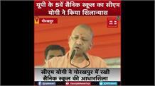 #UP के 5वें military school का CM Yogi ने किया शिलान्यास