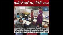 बिहार में जाली सर्टिफिकेट पर नौकरी करने वाले फर्जी टीचरों पर गिरेगी गाज़, शिक्षा मंत्री विजय चौधरी ने फर्जी टीचरों को दे दी आखिरी चेतावनी