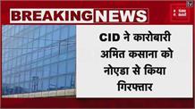 महामेधा बैंक घोटाला: 100 करोड़ के घोटाले में CID ने किया प्रॉपर्टी कारोबारी अमित कसाना को गिरफ्तार
