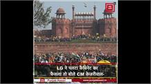 LG ने पलटा 'आप' सरकार का फैसला, CM केजरीवाल बोले- यह दिल्ली वालों का अपमान