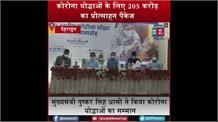 मुख्यमंत्री पुष्कर सिंह धामी ने किया कोरोना योद्धाओं का सम्मान, 205 करोड़ रुपए के प्रोत्साहन पैकेज की घोषणा