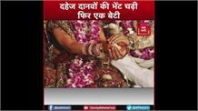 दहेज दानवों की भेंट चढ़ी फिर एक बेटी, डेढ़ महीने पहले ही हुई थी युवती की शादी