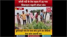 kosi river break the ring dam in supaul, #कोसी नदी ने तोड़ा बांध,  Punjab kesari news, Patna  News, Supaul news, Bihar news