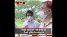 Parliament के बाहर Partap Singh Bajwa की Delhi Police के साथ हुई जबरदस्त बहस