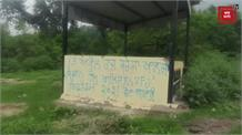 नयना देवी  कोलाँवाला टोबा सड़क की दीवारों पर लिखा खालिस्तान जिंदाबाद से मचा हड़कंप, मामले की जांच में जुटी पुलिस