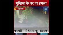 बिहार: डॉक्टर और उसके गुर्गों ने मुखिया के घर पर किया हमला, फायरिंग से दहला इलाका