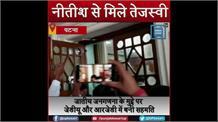 जातीय जनगणना के मुद्दे पर तेजस्वी यादव ने की CM नीतीश कुमार से मुलाकात, तेजप्रताप के साथ कांग्रेस पार्टी के विधायक अजीत शर्मा भी रहे मौजूद