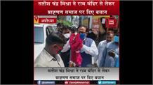 Ayodhya: BSP के सतीश चंद्र ने अयोध्या में भरी हुंकार, कहा- ब्राह्मणों के Encounter का बदला लेने का वक्त आ गया