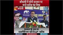 Yogi सरकार पर बरसे Satish Chandra Mishra, बोले- 'CM ने हाथरस की बेटी को आधी रात में जलवा दिया'
