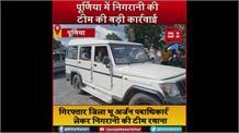 निगरानी के हत्थे चढ़ा पूर्णिया का भू-अर्जन पदाधिकारी, 1.30 लाख रुपये ले रहा था रिश्वत