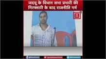 जदयू के विधानसभा प्रभारी की गिरफ्तारी के बाद दो खेमे में बटां JDU, पार्टी से निष्कासित कर सख्त कार्रवाई की मांग