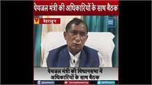 Uttarakhand: पेयजल मंत्री की विधानसभा में अधिकारियों के साथ बैठक, दिए निर्देश
