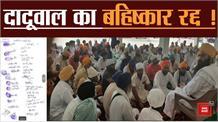 बलजीत सिंह दादूवाल का बहिष्कार किया रद्द, हस्ताक्षर अभियान चलाकर किया समर्थन