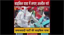 सपा की साइकिल यात्रा: सपा कार्यकर्ताओं ने लगाए अश्लील नारे, CM Yogi को निकाली गालियां