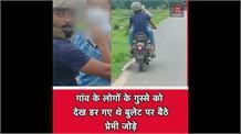 Bihar में चलती Bullet पर गर्लफ्रेंड को गोद में बिठा कर प्यार करने का Video हुआ Viral, देखिए गांव के लोगों ने लव बर्ड्स के साथ क्या किया