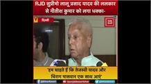 RJD सुप्रीमो लालू प्रसाद यादव की ललकार से नीतीश कुमार को धक्का- 'हम चाहते हैं कि तेजस्वी यादव और चिराग पासवान एक साथ आएं'