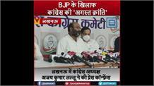BJP के खिलाफ कांग्रेस की 'अगस्त क्रांति',  'यूपी में जंगलराज, डींगेें हांक रहे मुख्यमंत्री' - अजय कुमार