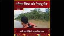बाढ़ पीड़ित लोगों के लिए गृहमंत्री ने खुद संभाला मोर्चा, अपनी जान जोखिम में डालकर बचाई एक दर्जन जिंदगियां..
