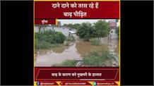 मुरैना में बाढ़ से भुखमरी के हालत ! दो दिन से दाने दाने को तरसे लोग, प्रशासन बेखबर...