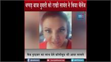 #Cab_Driver_Case: थप्पड़ बाज युवती को राखी सावंत ने किया चैलेंज, बोली- लड़ने का शौक है तो खली से जाकर लड़