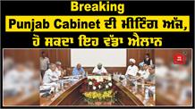 Breaking- Punjab Cabinet ਦੀ ਮੀਟਿੰਗ ਅੱਜ, ਹੋ ਸਕਦਾ ਇਹ ਵੱਡਾ ਐਲਾਨ