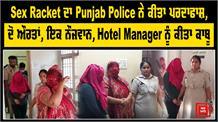 Sex Racket ਦਾ Punjab Police ਨੇ ਕੀਤਾ ਪਰਦਾਫਾਸ਼, ਦੋ ਔਰਤਾਂ, ਇਕ ਨੌਜਵਾਨ, Hotel Manager ਨੂੰ ਕੀਤਾ ਕਾਬੂ