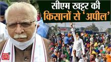 Farmers के भारत बंद पर CM Khattar का बयान, किसी को जबरदस्ती बंद के लिए ना कहें किसान