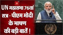 UN महासभा 76वां सत्र -  PM MODI के संबोधन की बड़ी बातें !