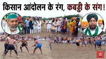 कुंडली बॉर्डर पर दो दिवसीय कबड्डी प्रतियोगिता आयोजन, किसान नेता ने सरकार पर साधा निशाना