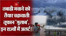 Cyclone Gulab: चक्रवाती तूफान गुलाब को लेकर ऑरेंज अलर्ट जारी, Landfall से भारी बारिश की संभावना!