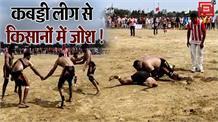 आंदोलन के 300 दिन हुए पूरे, किसानों में जोश भरने के लिए कबड्डी लीग आयोजित