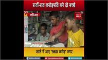 960Bihar: दो स्कूली बच्चों के खाते में छप्पर फाड़ कर बरसी लक्ष्मी, अचानक आए 960 करोड़ रुपए, बैंक ने दी सफाई....