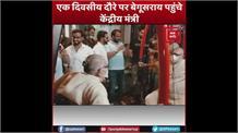 बेगूसराय में केंद्रीय मंत्री गिरिराज सिंह अचानक रतनपुर स्थित SMB fitness gym पहुंचे, चलाई साइकिल ,देखें VIDEO